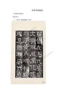中国书法简史.doc