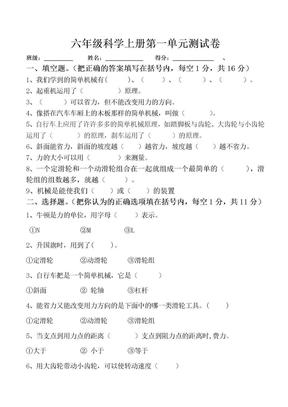 小学教科版六年级科学上册第一单元试卷(附答案).doc