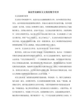阅读答案解析吴文俊的数学世界.doc
