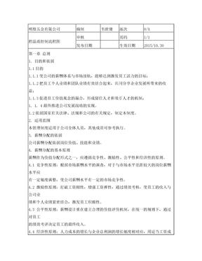 制程品质控制流程图 (1).doc