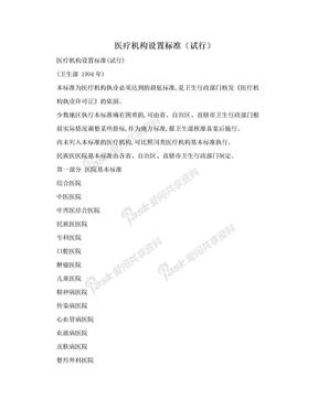 医疗机构设置标准(试行).doc