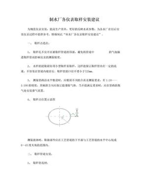 制水厂各仪表取样安装建议.doc
