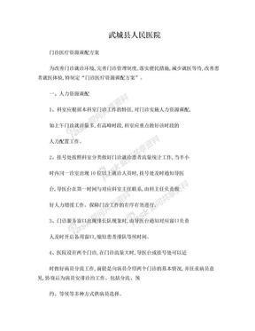 门诊医疗资源调配方案.doc