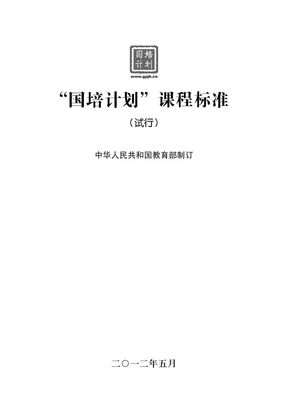"""""""国培计划""""课程标准(试行).pdf"""