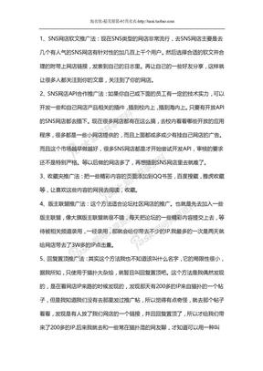 淘宝推广技巧100条[淘衣依整理].doc