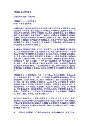 《约翰福音第三章与重生》.doc