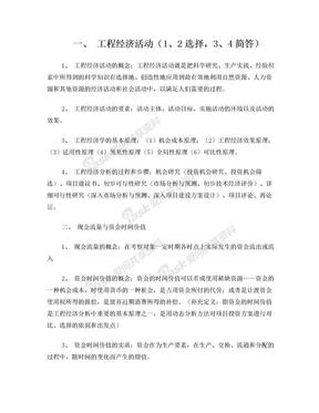 工程经济学总结.doc