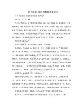 10月2日1068夜航班故事文本.doc