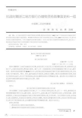 抗战时期浙江地方银行办理物资抢购事宜史料一组.pdf