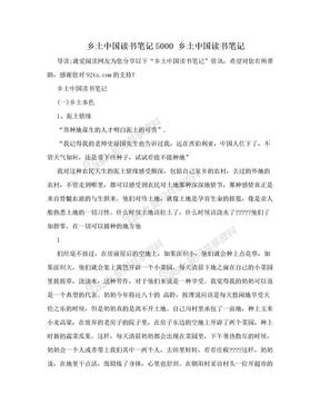 乡土中国读书笔记5000 乡土中国读书笔记.doc