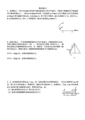 圆周运动强化练习.doc