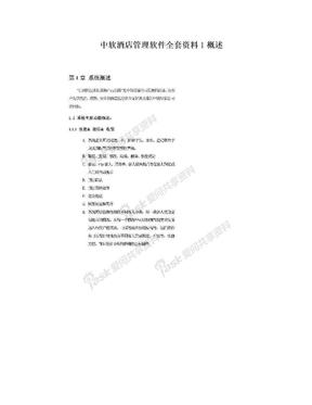 中软酒店管理软件全套资料1概述.doc