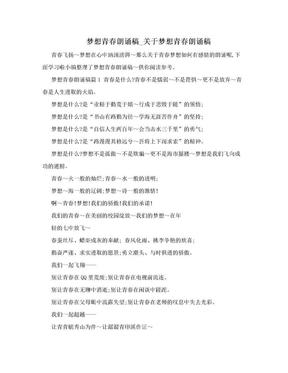 梦想青春朗诵稿_关于梦想青春朗诵稿.doc