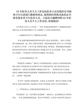 XX年医务人员个人工作总结.doc