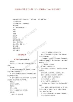 【西师大版】2017年春小学数学六年级下册全册教案.doc