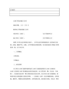 110KV变电站工程安装合同.doc