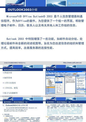 outlook2003培训.ppt