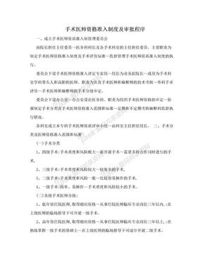 手术医师资格准入制度及审批程序.doc