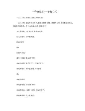 苏教版1-6年级必背古诗.doc