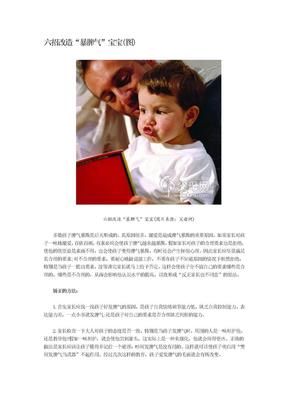 """六招改造""""暴脾气""""宝宝(图).doc"""