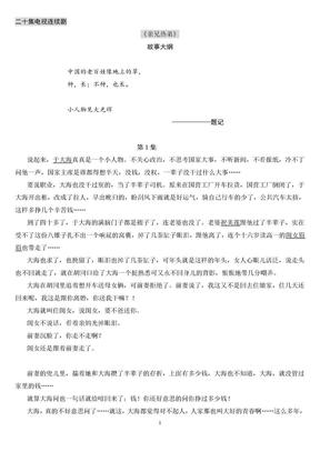 电视剧《亲兄热弟》分集分场大纲.doc