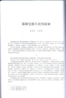 郑和宝船尺度的探索.pdf