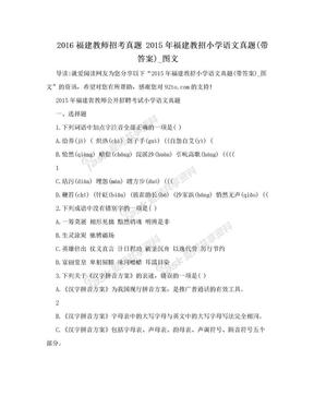 2016福建教师招考真题 2015年福建教招小学语文真题(带答案)_图文.doc
