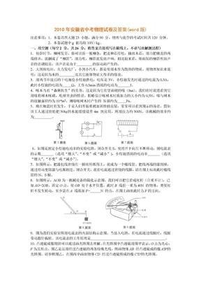 2010年安徽省中考物理试卷及答案.doc