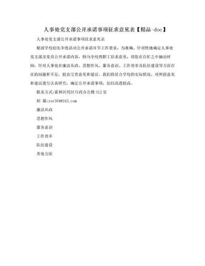 人事处党支部公开承诺事项征求意见表【精品-doc】.doc