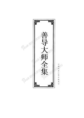 善导大师打印213《善导大师全集》.doc