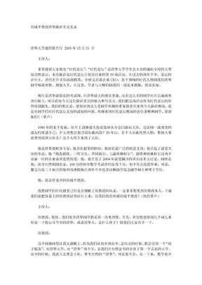郎咸平清华演讲全文实录