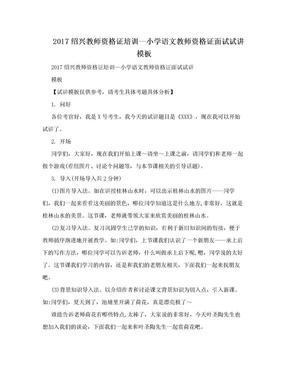 2017绍兴教师资格证培训—小学语文教师资格证面试试讲模板.doc