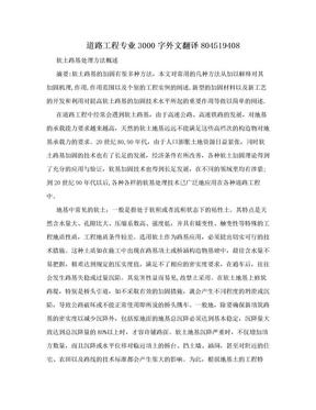 道路工程专业3000字外文翻译804519408.doc