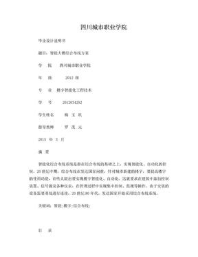 综合布线施工方案.doc