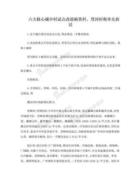 六大核心城中村试点改造杨箕村登封村将率先拆迁.doc