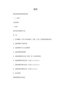 陕西省危险废物管理台账(样表).doc