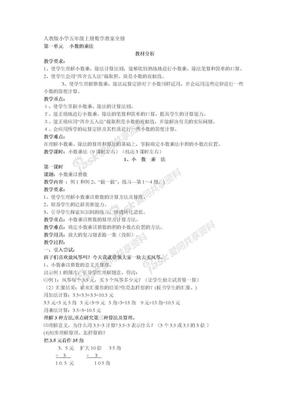 人教版小学五年级上册数学教案全册.doc