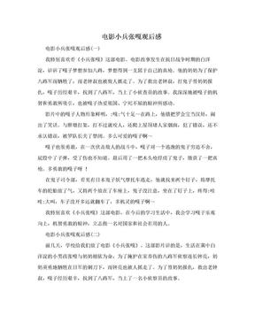 电影小兵张嘎观后感.doc