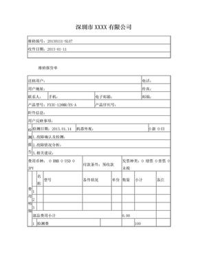 工业设备维修报价单模板.doc
