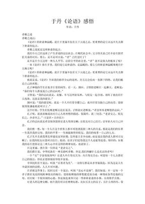 于丹《论语》感悟 讲稿全文(1-7).doc