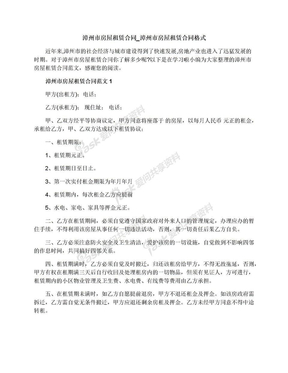 漳州市房屋租赁合同_漳州市房屋租赁合同格式.docx