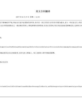 中英文合同翻译.doc