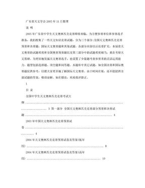天文知识竞赛题库.doc