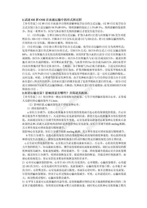 生理学问答题精选.doc