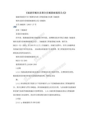 《福建省城市及部分县城暴雨强度公式》.doc