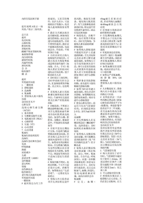 内科住院医师手册.doc