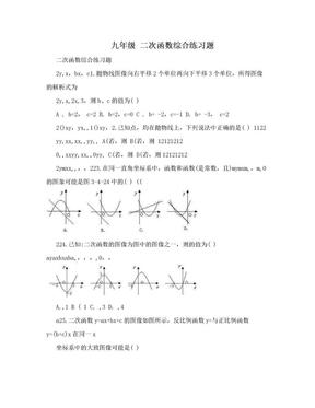 九年级 二次函数综合练习题.doc