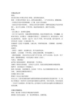 北京大学中文系书单.doc