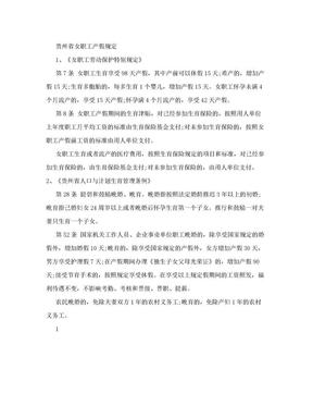 贵州省女职工产假规定.doc