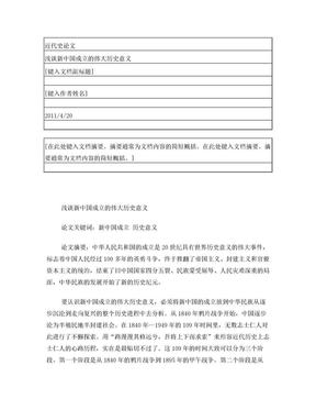新中国成立的伟大历史意义.doc